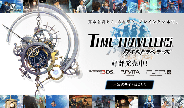 time-travelers