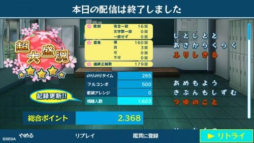 utakumi_full_combo
